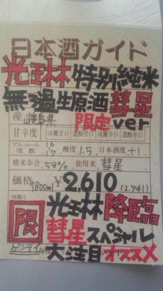 【日本酒】 光琳 特別純米 無濾過生原酒 彗星仕込み 限定 新酒24BY_e0173738_729333.jpg