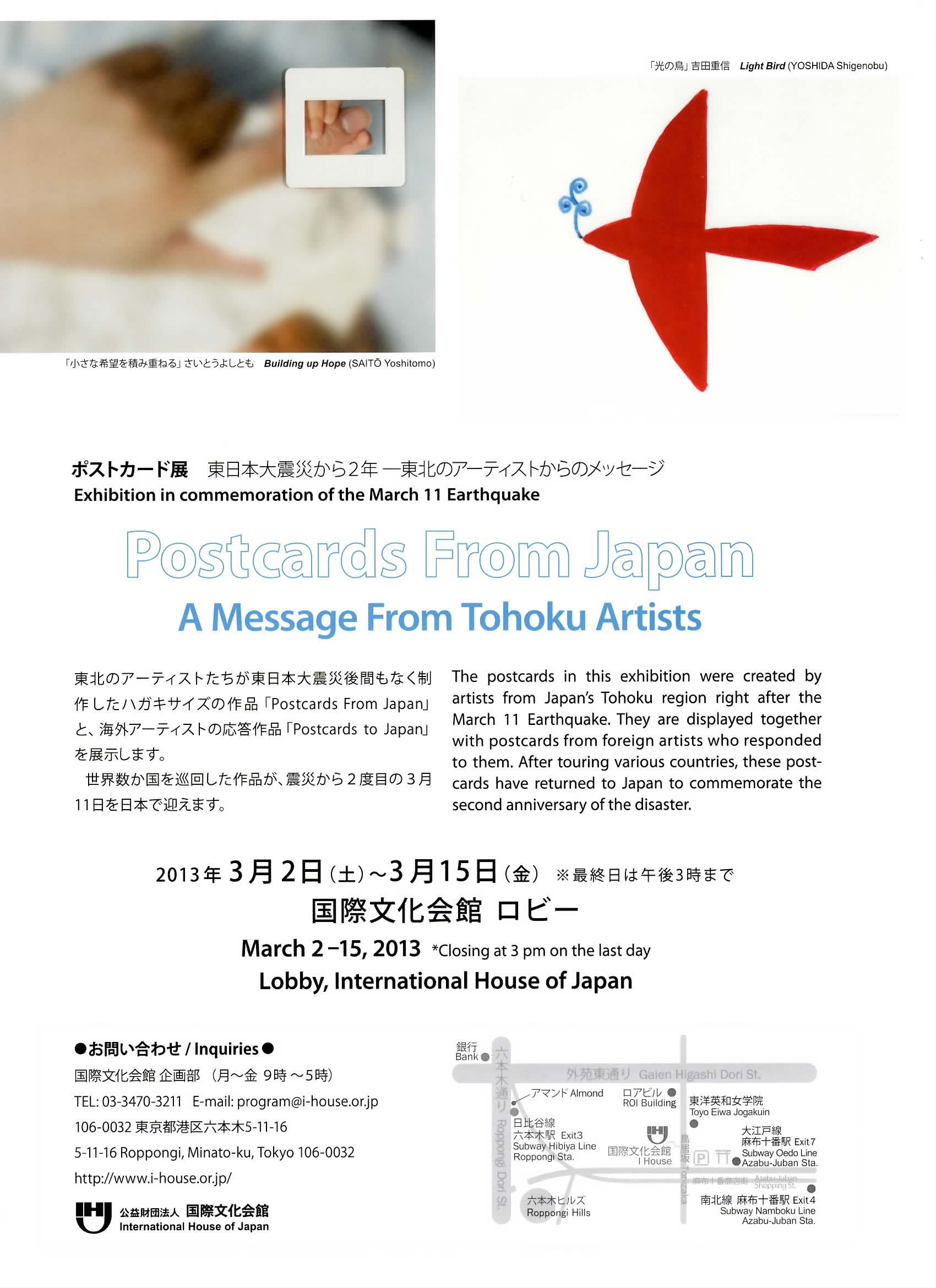 「POSTCARDS FROM JAPAN」展_a0141072_22501556.jpg