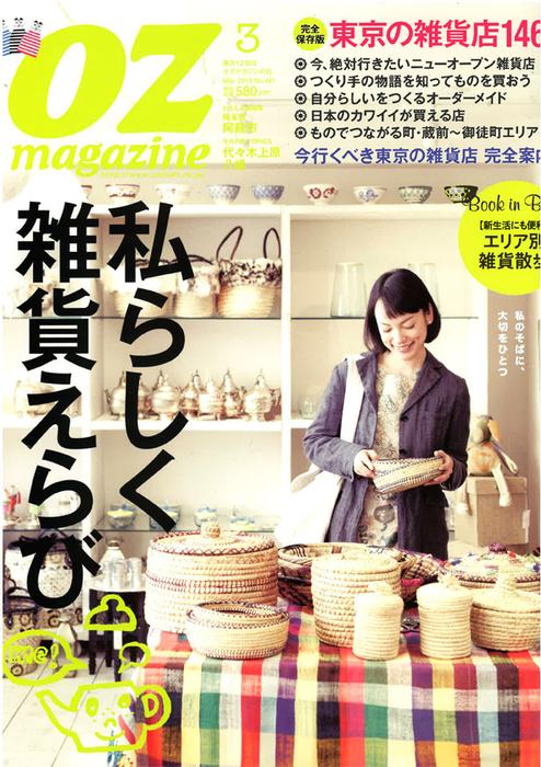 oz magazine_b0120278_20302321.jpg