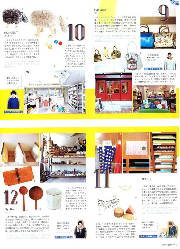 oz magazine_b0120278_20304544.jpg