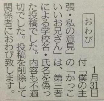 「琉球新報」に掲載された投稿「かっこいいお兄さん」をめぐって_b0206085_1082131.jpg