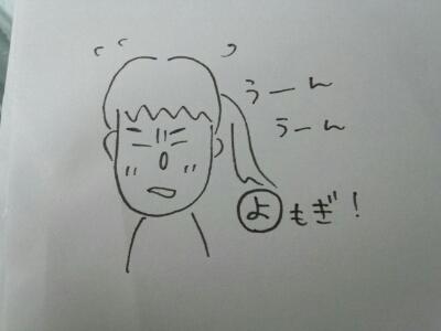 「よ」のつくことば_a0093189_1248245.jpg