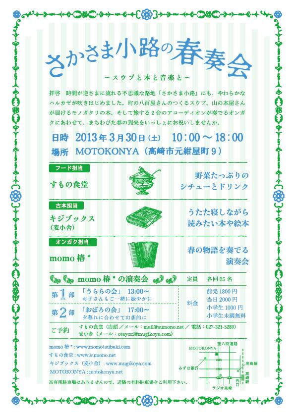 「さかさま小路の春奏会」_d0028589_10153653.jpg
