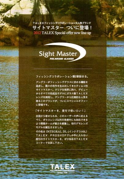 サイトマスターインジェクションフレーム・インテグラルDL新色ネイビー・シルバー発売開始!_c0003493_1258182.jpg