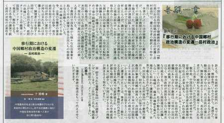 2月15日号《关西华文时报》,刊登了介绍于建嵘 岳村政治日文版的日语文章。_d0027795_1114518.jpg