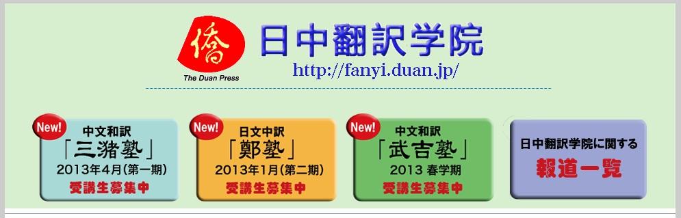 日中翻译学院的官网今天更新,两个中文日译高级班和一个日文中译高级班2013年度同时开始招生_d0027795_15302288.jpg