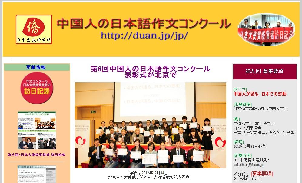 中国人日语作文大赛官网全面更新了,欢迎感动日语同学参与第九届日语作文大赛_d0027795_17235982.jpg