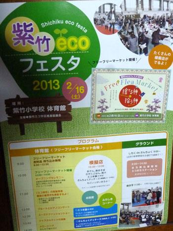 紫竹エコフェスタ2013_e0048413_2120452.jpg