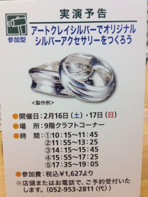 アートクレイシルバー体験会のご案内〜東急ハンズアネックス店〜_e0095418_9593050.jpg