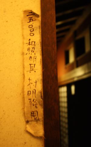 亡くなった炎舎の店主小川俊充さんとオイリュトミーと蔵織と俳句_d0178825_1614982.jpg