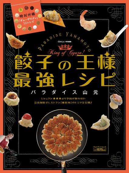 パラダイス山元氏「餃子の王様 最強レシピ」_f0233625_0114545.jpg