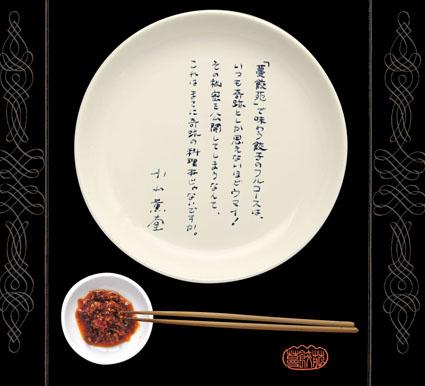 パラダイス山元氏「餃子の王様 最強レシピ」_f0233625_01202.jpg