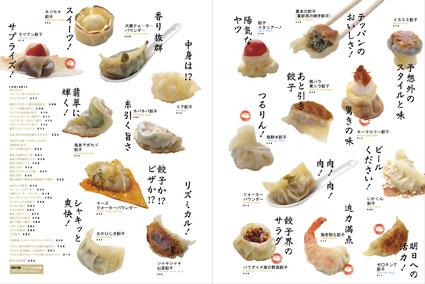 パラダイス山元氏「餃子の王様 最強レシピ」_f0233625_0121233.jpg