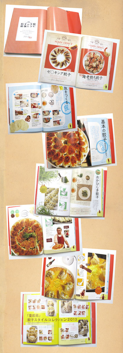 パラダイス山元氏「餃子の王様 最強レシピ」_f0233625_012279.jpg