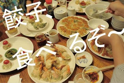 パラダイス山元氏「餃子の王様 最強レシピ」_f0233625_0133884.jpg