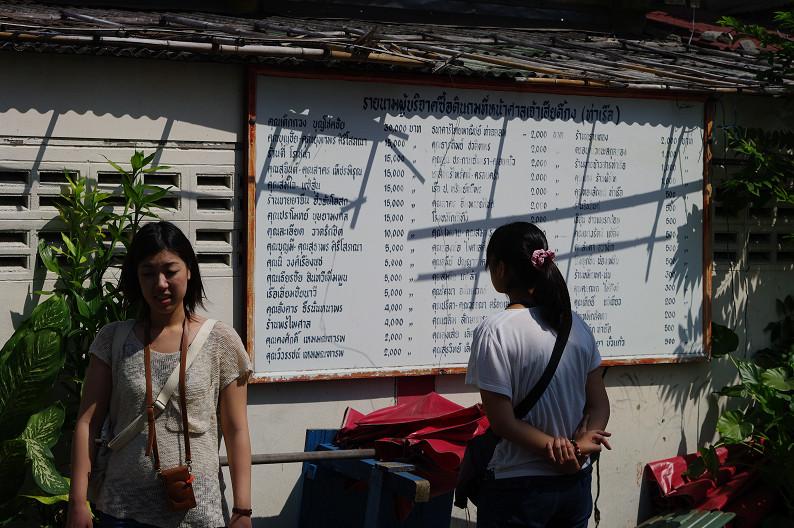 タイ旅行... No.11_f0152550_23383085.jpg