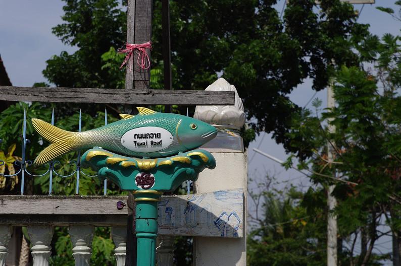 タイ旅行... No.11_f0152550_2339472.jpg