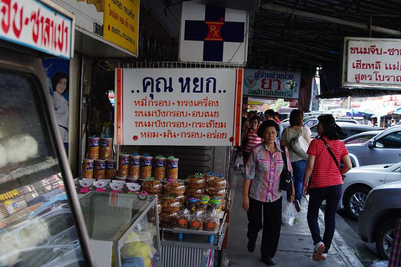 タイ旅行... No.11_f0152550_23401429.jpg