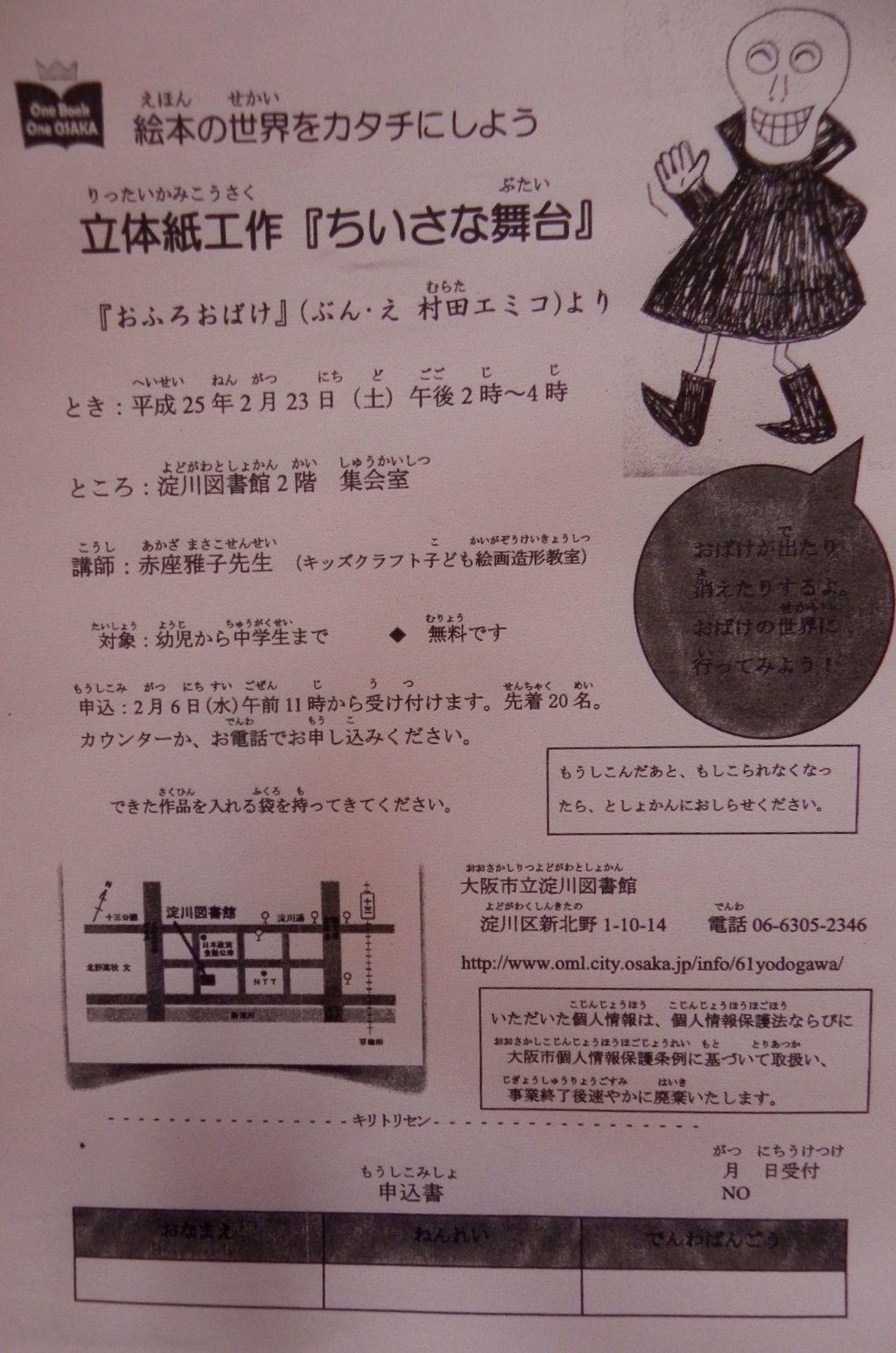 小さな舞台〜2月23日(土)淀川図書館でagain_d0076558_16403294.jpg