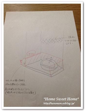 タイル決定☆_d0291758_23225011.jpg