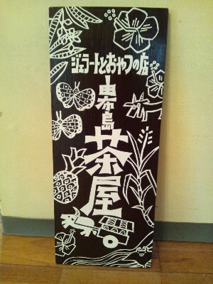 木製看板作り_e0131462_1532637.jpg