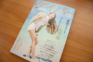 月刊ダイバー!!_f0164662_11125135.jpg
