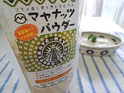 豆腐とカシュナッツのディップ_b0252363_1942728.jpg