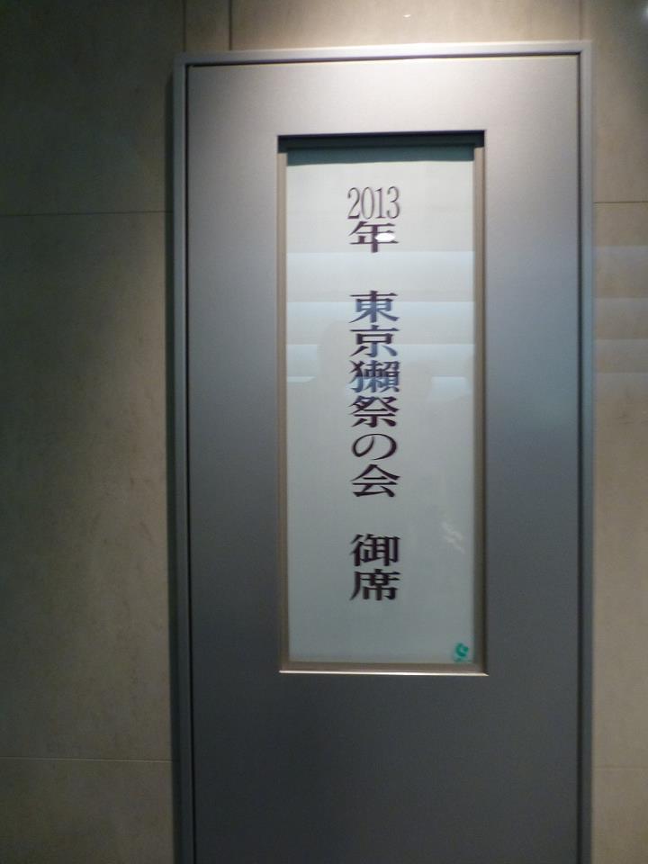 東京獺祭の会 2013_c0100865_743108.jpg