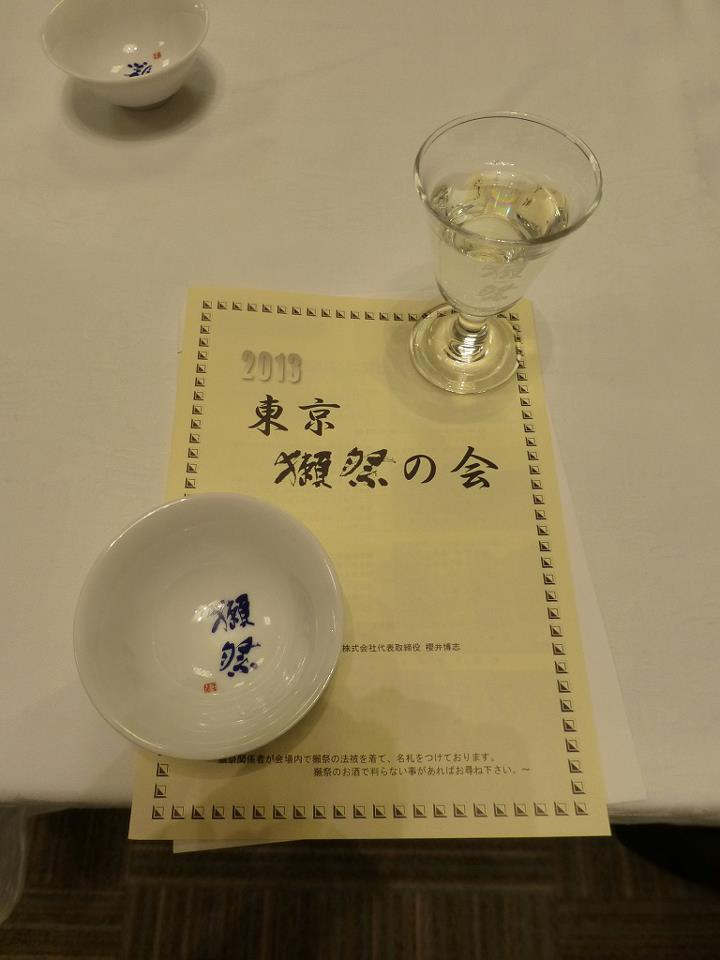 東京獺祭の会 2013_c0100865_7454552.jpg