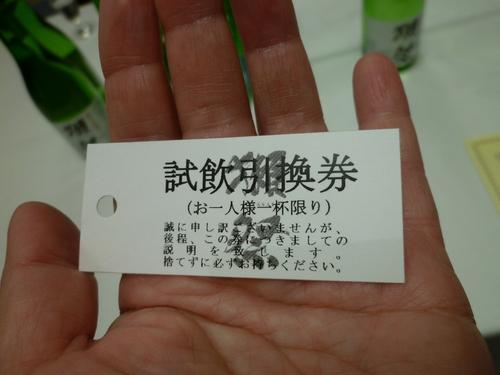 東京獺祭の会 2013_c0100865_815523.jpg