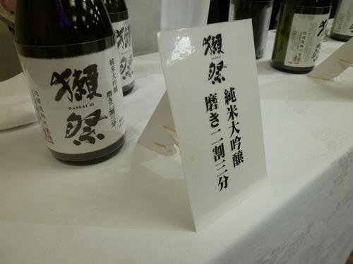 東京獺祭の会 2013_c0100865_8245826.jpg