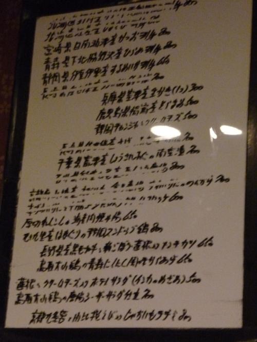 東京獺祭の会 2013_c0100865_8393692.jpg