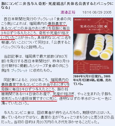 天下の添加物 28 【その食べ物の悪臭に気付かない?】 _d0061678_1724098.jpg