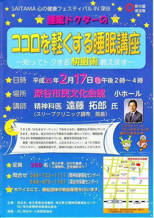 埼玉県深谷市で市民公開講座を行います_b0115183_9462913.jpg