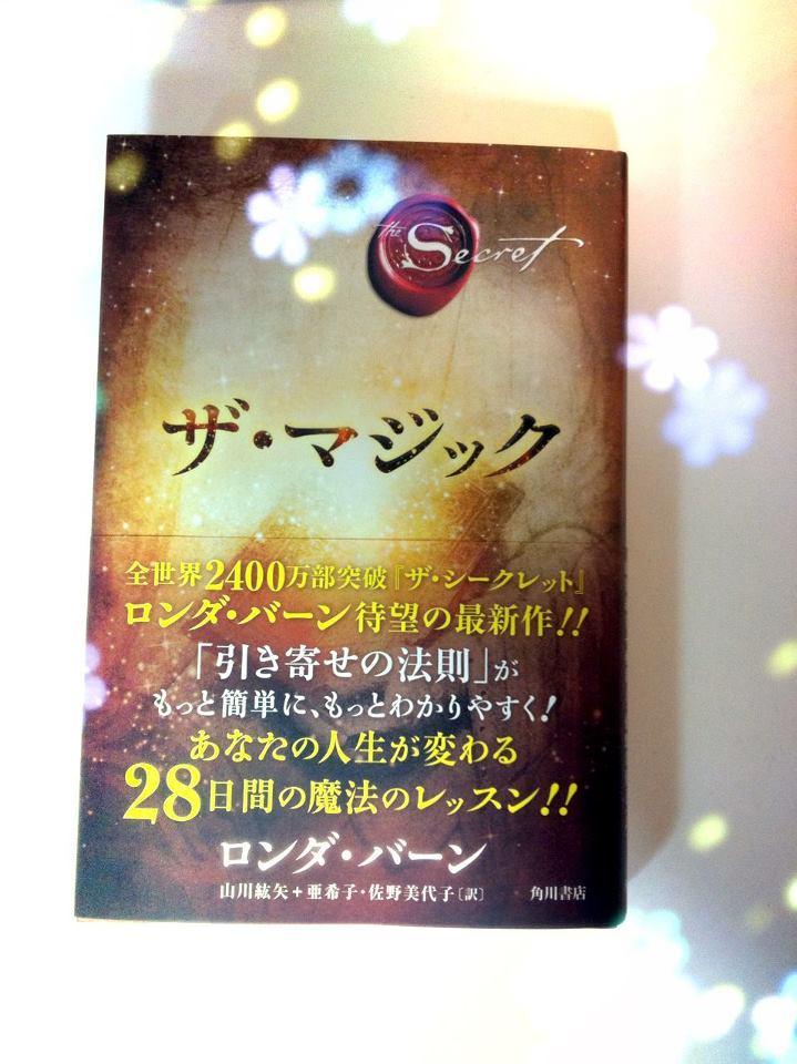 『ザ・マジック』をゲットしました☆_f0186787_18593313.jpg