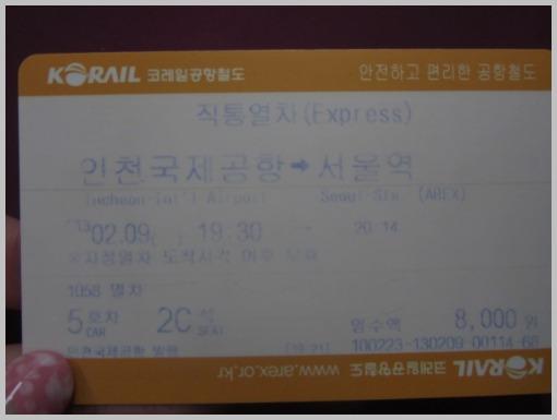 '13年2月ソウル1日目②_a0100706_2027776.jpg