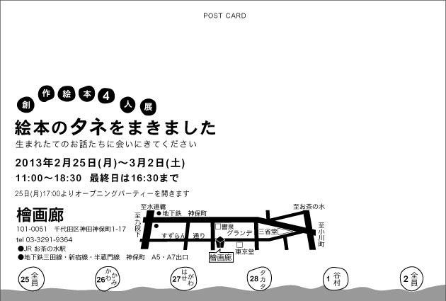 創作絵本4人展〜絵本のタネをまきました〜_e0239908_21151015.jpg