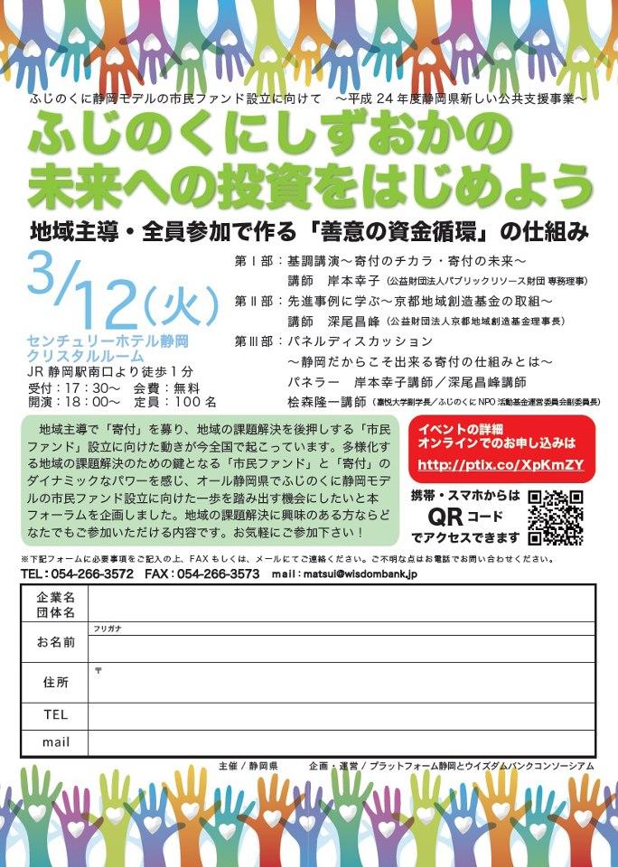 フォーラム:静岡の未来への投資を始めよう!_c0215817_9332996.jpg