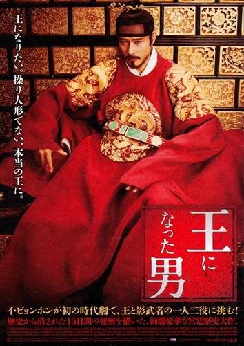 「王になった男」_c0026824_9383160.jpg