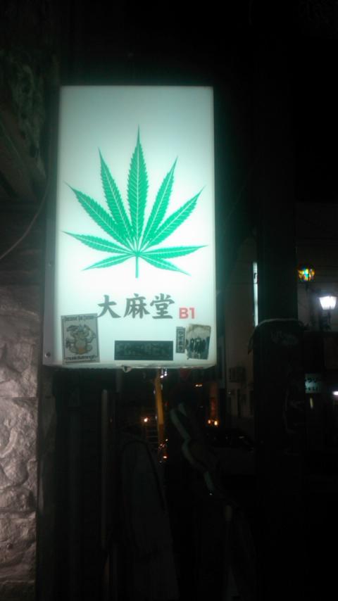 illegal_a0241725_19245160.jpg