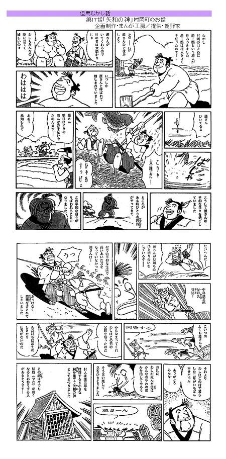 /// 【まんが・但馬むかし話】 「矢和の神」 香美町・村岡 ///_f0112434_17155757.jpg