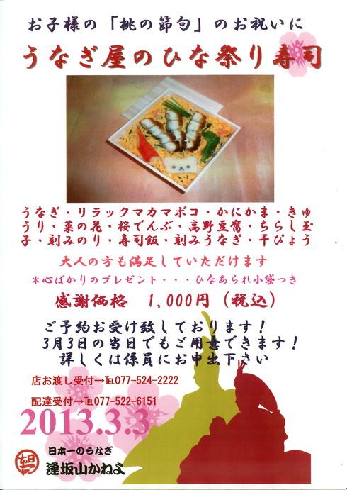 3月3日の日曜日は「桃の節句 」のお祝いを・・・_c0078659_10395584.jpg