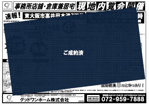 高井田本通7丁目 内覧会_e0251265_171359.png