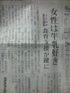 今日の日本農業新聞より_e0063268_22303360.jpg