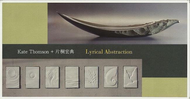 「Lyrical Abstraction - ケイト・トムソン+片桐宏典二人展」のお知らせ_a0141072_213243.jpg