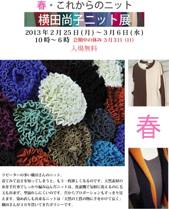 横田尚子展_c0136088_1343860.jpg