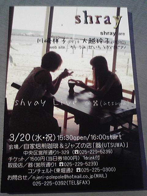 ヴェリタス・フルートコンサート。_e0046190_1112543.jpg