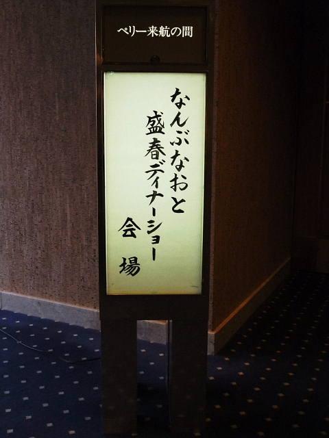 なんぶなおと盛春ディナーショー2013 写真_e0119092_1040223.jpg