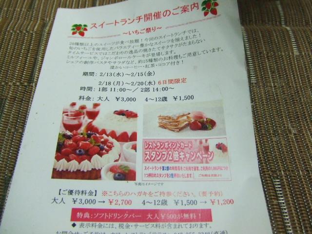 ホテルオークラ東京ベイ テラス スイートランチ~いちご祭り~_f0076001_2085671.jpg