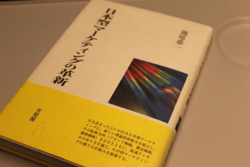 『日本型マーケティングの革新』その1_e0123104_65411100.jpg